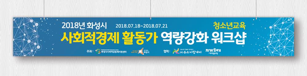사회적경제 활동가 역량강화 워크샵 현수막