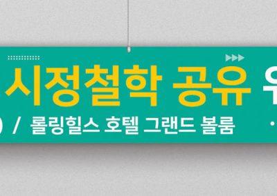 화성시 민선7기 시정철학 공유 워크샵 현수막