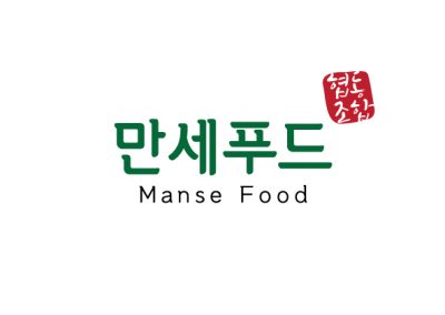 만세푸드 협동조합 로고