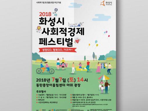 2018 화성시사회적경제페스티벌 포스터