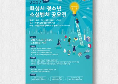 화성시 청소년 소셜벤처 공모전 포스터