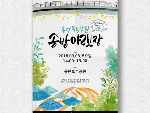 동탄호수공원 감동마켓 포스터