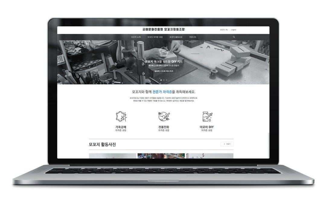 모꼬지협동조합 홈페이지