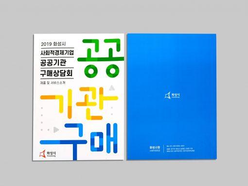 2019 화성시 사회적경제기업 공공기관 구매상담회 브로슈어