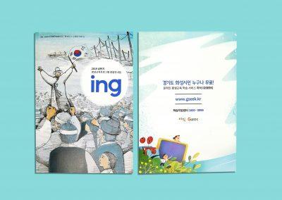 ing 화성평생학습관 2019 상반기 교육프로그램 종합안내집