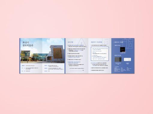 향토박물관 스탬프북