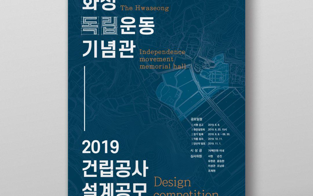 화성독립운동기념관 설계공모 포스터
