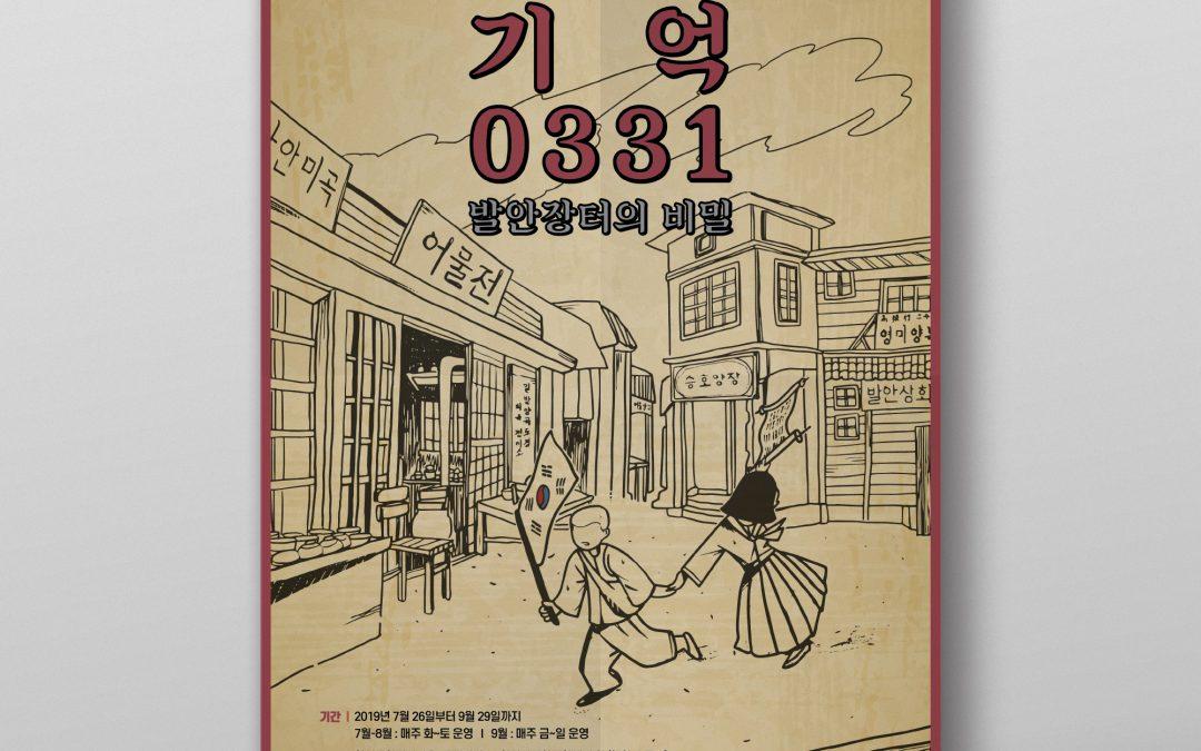 발안장터의 비밀 방탈출 포스터
