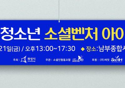화성시 청소년 소셜벤처 아이디어 공모전 현수막