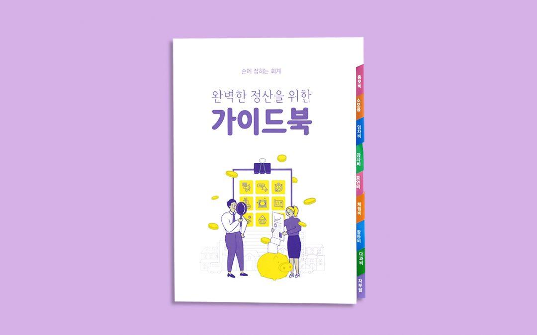 정산회계 가이드북