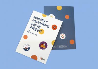 2019 공공기관 서비스 소개 브로슈어