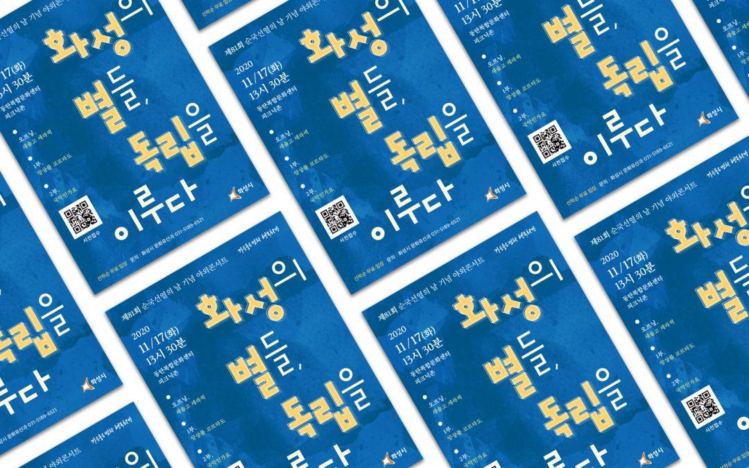 제81회 순국선열의 날 기념 디자인